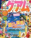 グアムmini '18【1000円以上送料無料】