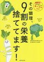その調理、9割の栄養捨ててます!/東京慈恵会医科大学附属病院栄養部【1000円以上送料無料】