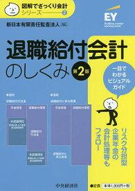 退職給付会計のしくみ【1000円以上送料無料】