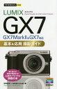 LUMIX GX7基本&応用撮影ガイド/河野鉄平/MOSHbooks【1000円以上送料無料】