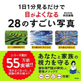 1日1分見るだけで目がよくなる28のすごい写真/林田康隆【1000円以上送料無料】