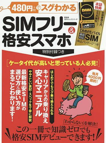480円でスグわかるSIMフリー&格安スマホ この一冊で知識ゼロでも格安SIMデビューできます!【1000円以上送料無料】