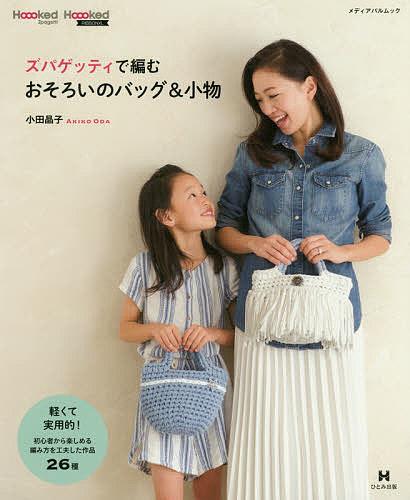 ズパゲッティで編むおそろいのバッグ&小物/小田晶子【1000円以上送料無料】