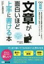 超解文章が面白いほど上手に書ける本/吉岡友治【1000円以上送料無料】