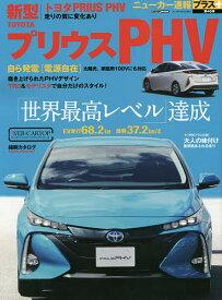 トヨタ新型プリウスPHV +世界最高レベル達成【1000円以上送料無料】