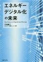 エネルギーデジタル化の未来/江田健二【1000円以上送料無料】