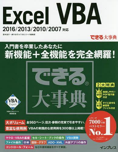 Excel VBA/国本温子/緑川吉行/できるシリーズ編集部【1000円以上送料無料】