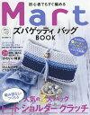 初心者でもすぐ編めるMartズパゲッティバッグBOOK【1000円以上送料無料】