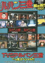 DVD ルパン三世 アルカトラズコネクシ【1000円以上送料無料】