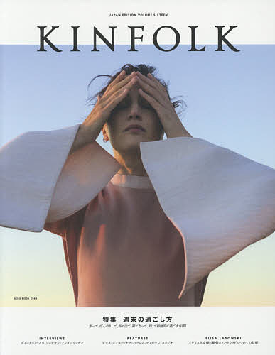 KINFOLK JAPAN EDITION VOLUME SIXTEEN【1000円以上送料無料】
