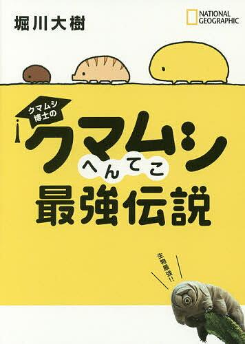 クマムシ博士のクマムシへんてこ最強伝説/堀川大樹【1000円以上送料無料】