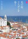 光の街、リスボンを歩く/オノリオ悦子/岸澤克俊【1000円以上送料無料】