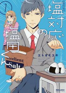 塩対応の塩田くん 1/エトオミユキ【1000円以上送料無料】