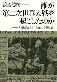 誰が第二次世界大戦を起こしたのか フーバー大統領『裏切られた自由』を読み解く/渡辺惣樹【1000円以上送料無料】