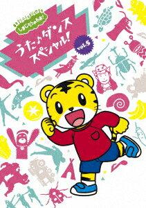 しまじろうのわお!うた♪ダンススペシャルVol.5/しまじろう【1000円以上送料無料】