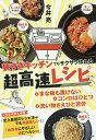 狭すぎキッチンでもサクサク作れる超高速レシピ/今井亮【1000円以上送料無料】