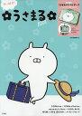 だい好き!うさまるBOOK【1000円以上送料無料】