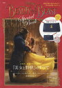 Disney BEAUTY AND THE BEAST Special Book【1000円以上送料無料】
