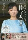 日めくり 日本のプリンセス 佳子さま【1000円以上送料無料】