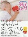 妊活たまごクラブ 赤ちゃんが欲しくなったら最初に読む本 2017−2018【1000円以上送料無料】