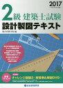 2級建築士試験設計製図テキスト 平成29年度版/総合資格学院【1000円以上送料無料】