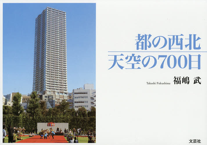 都の西北 天空の700日/福嶋武【1000円以上送料無料】
