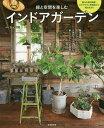 緑と空間を楽しむインドアガーデン/安元祥恵【1000円以上送料無料】