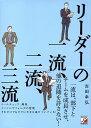 リーダーの一流、二流、三流/吉田幸弘【1000円以上送料無料】