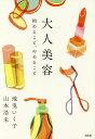大人美容 始めること、やめること/地曳いく子/山本浩未【1000円以上送料無料】