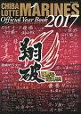 千葉ロッテマリーンズオフィシャルイヤーブック 2017【1000円以上送料無料】