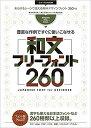 和文フリーフォント260 豊富な作例ですぐに使いこなせる JAPANESE FONT for DESIGNER 漢字も使える日本語フォントなど260種類以上収録...
