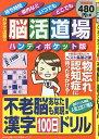 脳活道場ハンディポケット版 第2弾【1000円以上送料無料】