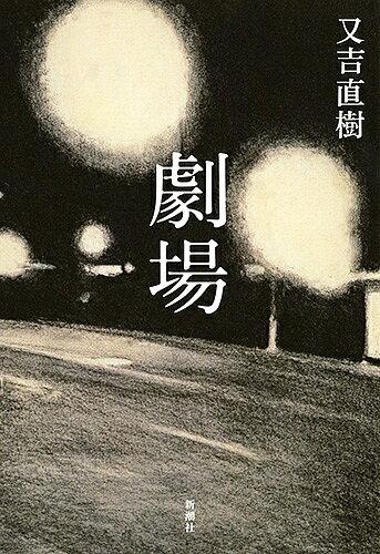 劇場/又吉直樹【1000円以上送料無料】