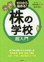 株の学校超入門/窪田剛/柴田博人【1000円以上送料無料】
