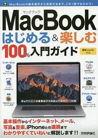 MacBookはじめる&楽しむ100%入門ガイド この一冊で最新Macの基本操作はバッチリ!/小原裕太【1000円以上送料無料】