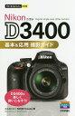 Nikon D3400基本&応用撮影ガイド/コムロミホ/MOSHbooks【1000円以上送料無料】