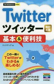 Twitterツイッター基本&便利技/リンクアップ【1000円以上送料無料】