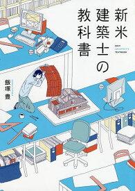 新米建築士の教科書/飯塚豊【1000円以上送料無料】