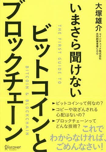 いまさら聞けないビットコインとブロックチェーン/大塚雄介【1000円以上送料無料】