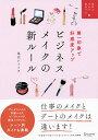送料無料/ビジネスメイクの新ルール/尾花ケイコ