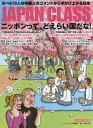 JAPAN CLASS ニッポンって、どえらい国だな! のべ610人の外国人のコメントから浮かび上がる日本/ジャパンクラス編集部【1000円以上送料無料】