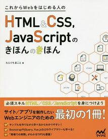 これからWebをはじめる人のHTML & CSS、JavaScriptのきほんのきほん/たにぐちまこと【1000円以上送料無料】