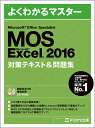 MOS Microsoft Excel 2016対策テキスト&問題集 Microsoft Office Specialist【1000円以上送料無料】