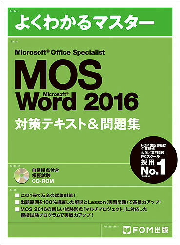 MOS Microsoft Word 2016対策テキスト&問題集 Microsoft Office Specialist【1000円以上送料無料】