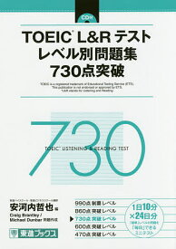 TOEIC L&Rテストレベル別問題集730点突破/安河内哲也/CraigBrantley/MichaelDunbar【1000円以上送料無料】