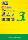 漢検過去問題集3級 平成29年度版【1000円以上送料無料】