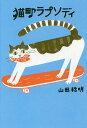 猫町ラプソディ/山田稔明【1000円以上送料無料】