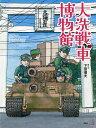 大洗戦車博物館/下田信夫【1000円以上送料無料】