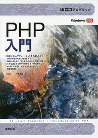 PHP入門/大川晃一/小澤慎太郎【1000円以上送料無料】