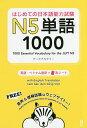 はじめての日本語能力試験N5単語1000/アークアカデミー【1000円以上送料無料】